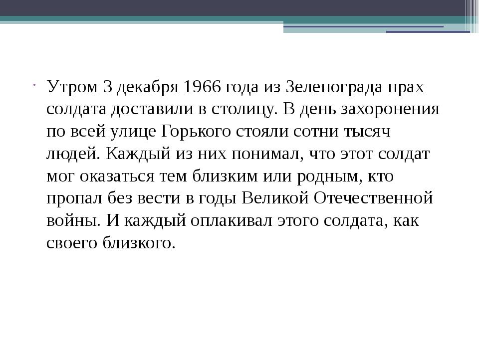 Утром 3 декабря 1966 года из Зеленограда прах солдата доставили в столицу. В...