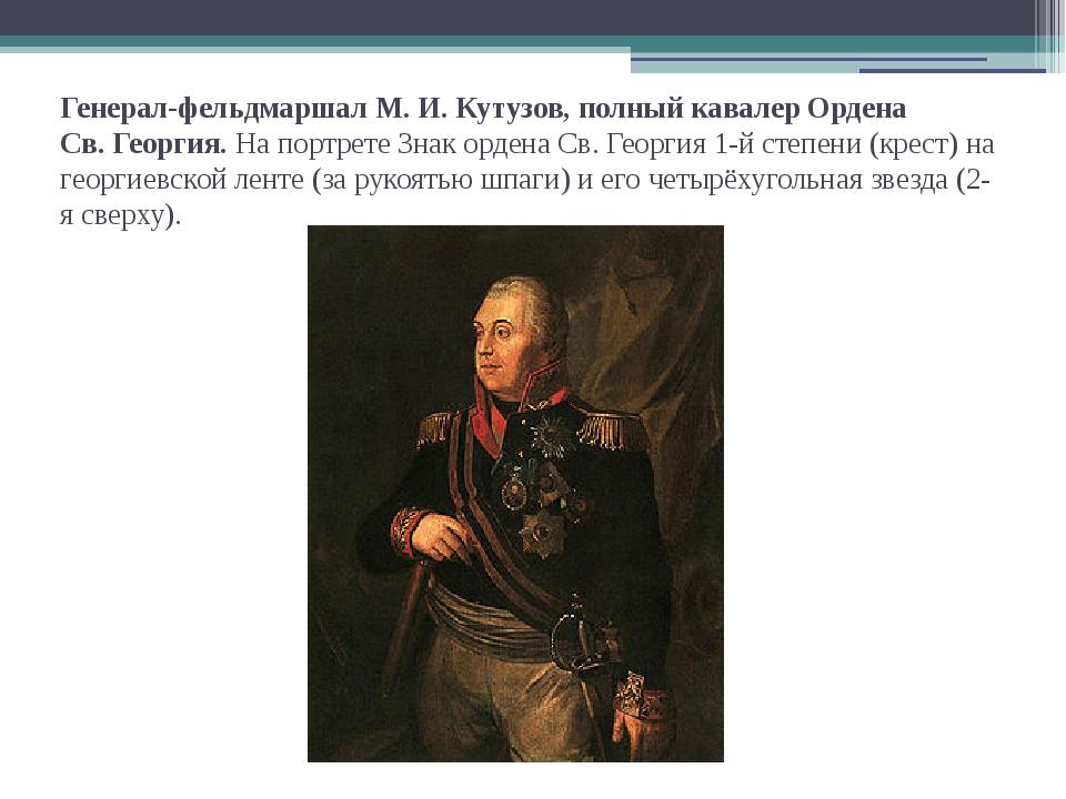 Генерал-фельдмаршал М. И. Кутузов, полный кавалер Ордена Св.Георгия. На порт...