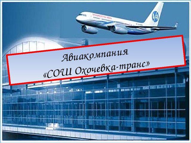 Авиакомпания «СОШ Охочевка-транс»