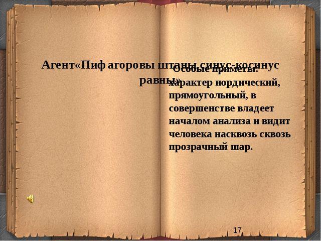 Агент«Пифагоровы штаны синус-косинус равны» Особые приметы: характер нордиче...