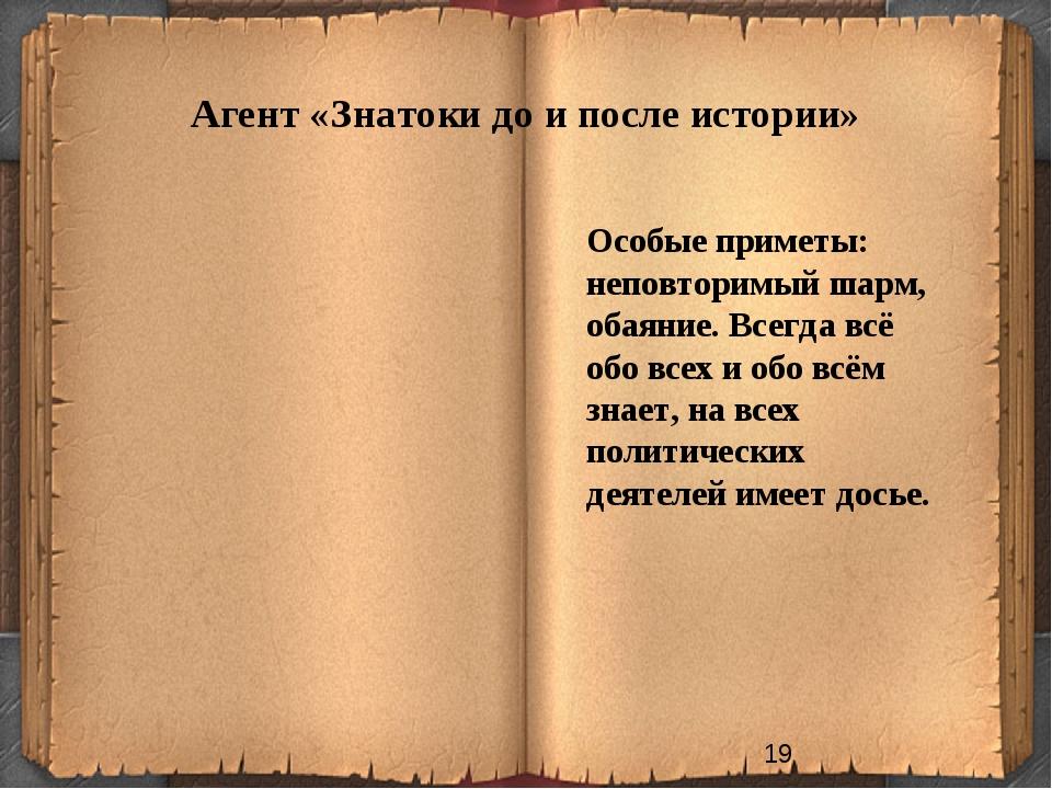 Агент «Знатоки до и после истории» Особые приметы: неповторимый шарм, обаяни...