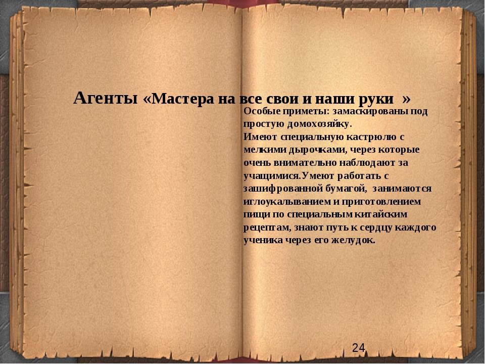 Агенты «Мастера на все свои и наши руки » Особые приметы: замаскированы под...