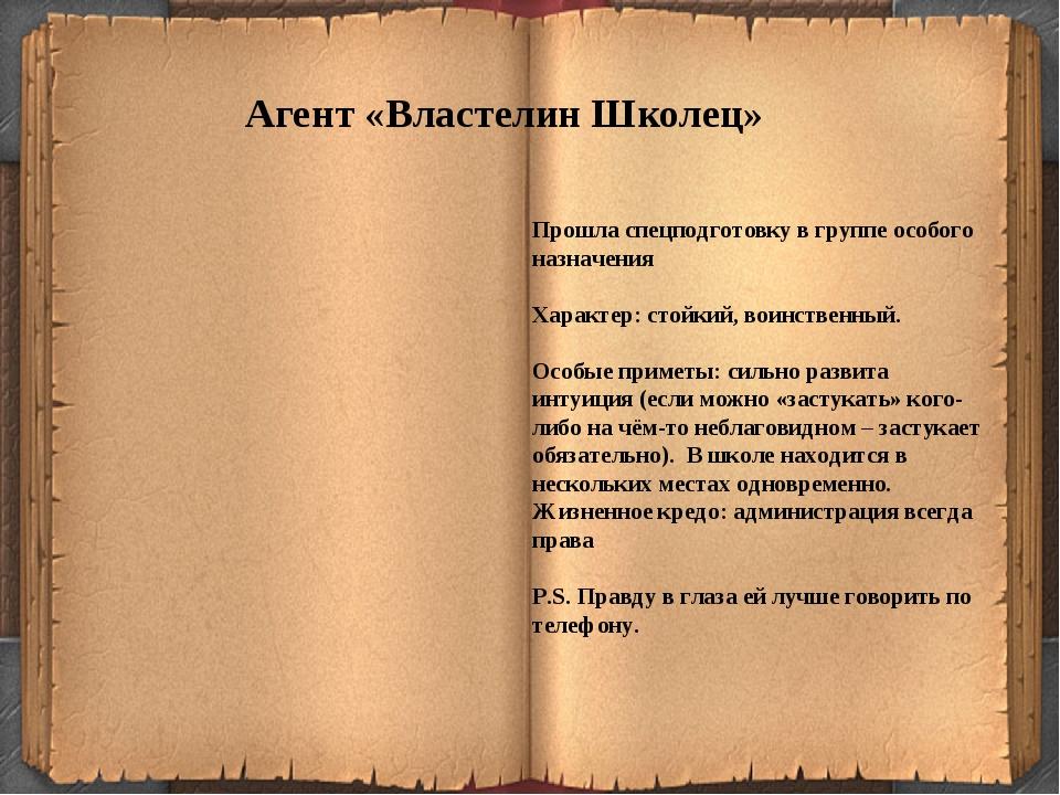 Агент «Властелин Школец» Прошла спецподготовку в группе особого назначения Х...