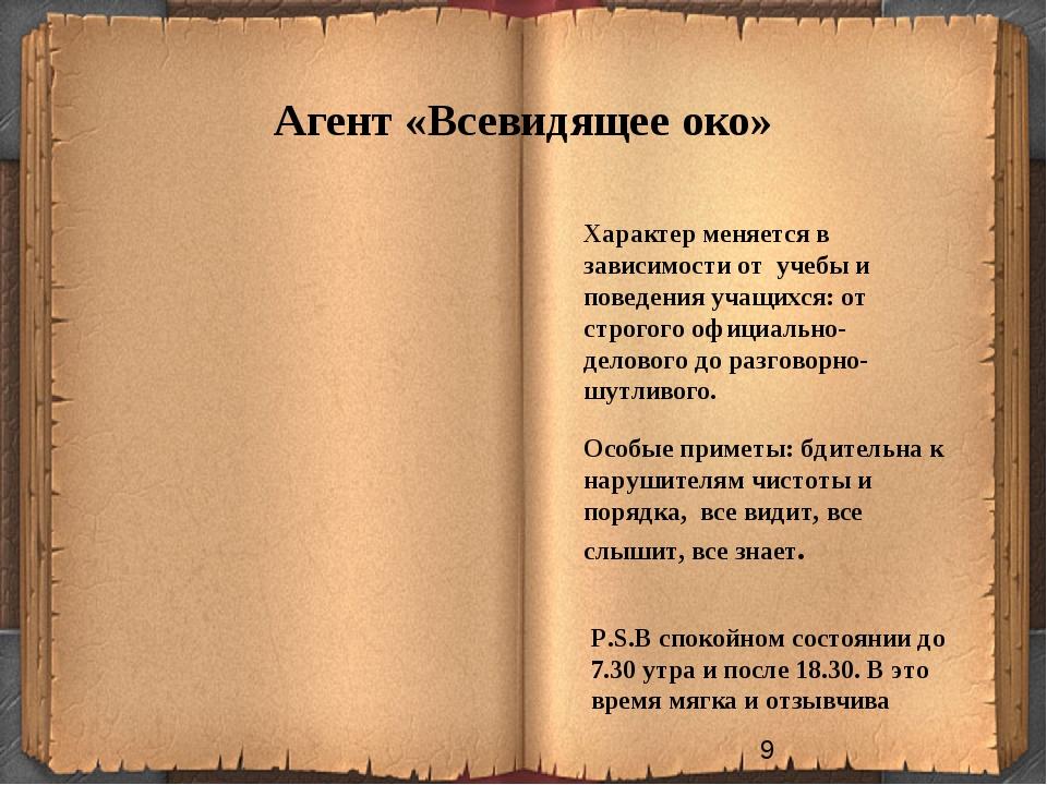 Агент «Всевидящее око» Характер меняется в зависимости от учебы и поведения...