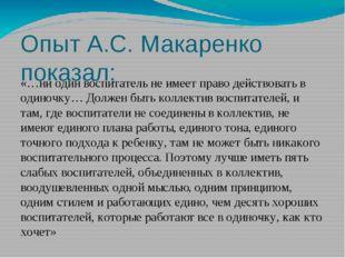 Опыт А.С. Макаренко показал: «…ни один воспитатель не имеет право действовать
