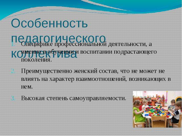 Особенность педагогического коллектива Специфике профессиональной деятельност...