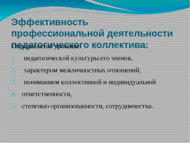 Эффективность профессиональной деятельности педагогического коллектива: Опред...