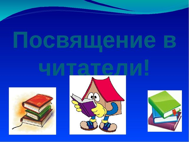 Посвящение в читатели!