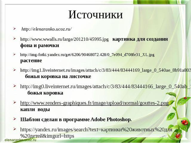 http://elenaranko.ucoz.ru/ http://www.wwalls.ru/large/201210/45995.jpg карти...
