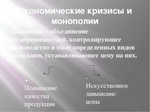 Экономические кризисы и монополии Монополия – объединение предпринимателей, к
