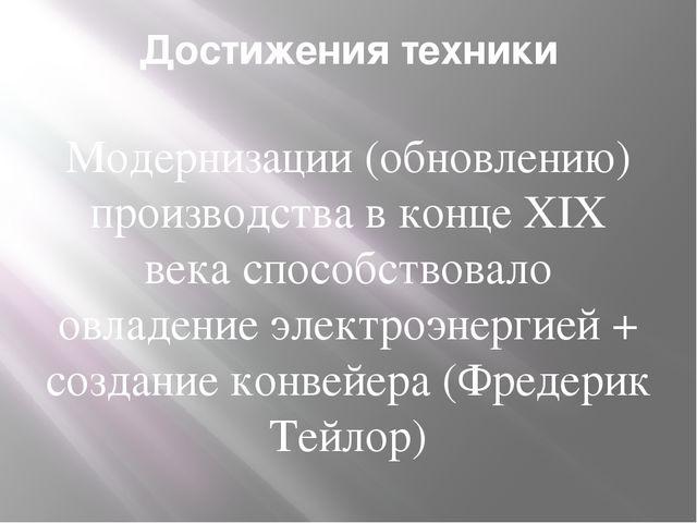Достижения техники Модернизации (обновлению) производства в конце XIX века сп...