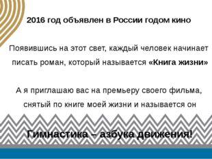 2016 год объявлен в России годом кино Появившись на этот свет, каждый человек