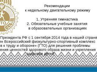 По Указу Президента РФ с 1 сентября 2014 года в нашей стране возрожден Всерос
