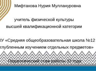 Мифтахова Нурия Муллануровна учитель физической культуры высшей квалификацио