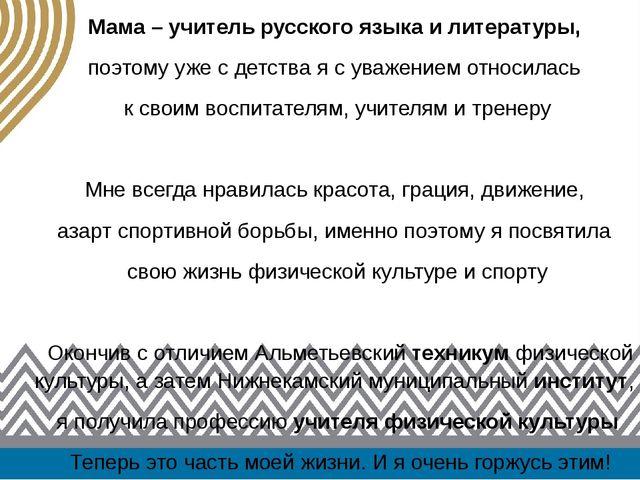 Мама – учитель русского языка и литературы, поэтому уже с детства я с уважени...