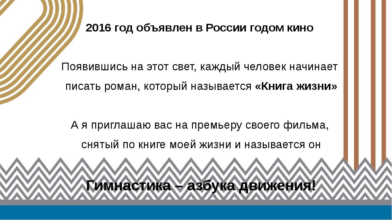 2016 год объявлен в России годом кино Появившись на этот свет, каждый человек...