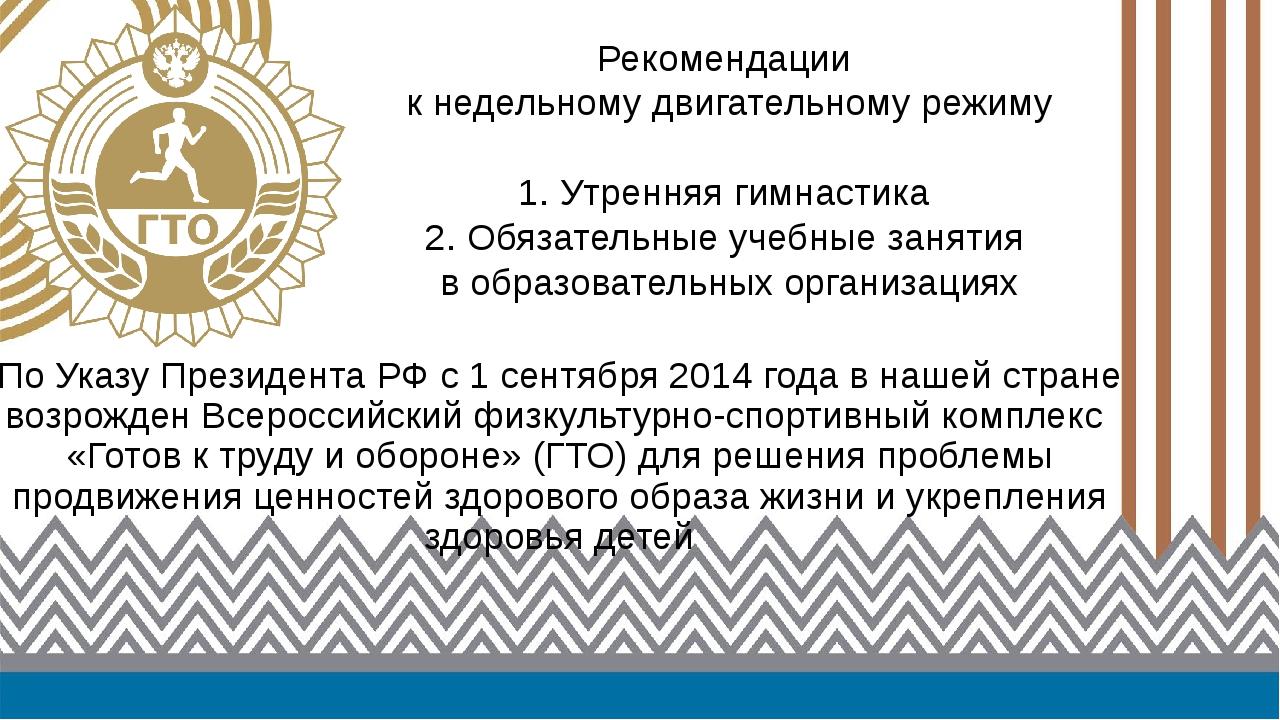 По Указу Президента РФ с 1 сентября 2014 года в нашей стране возрожден Всерос...