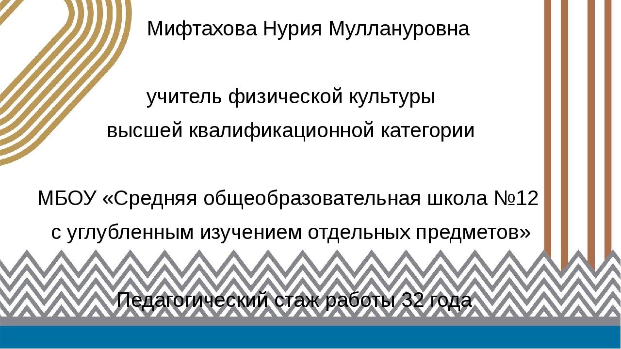 Мифтахова Нурия Муллануровна учитель физической культуры высшей квалификацио...