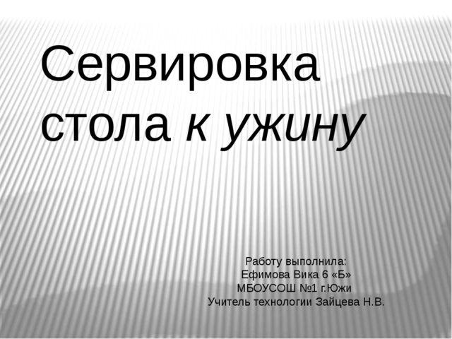 Сервировка стола к ужину Работу выполнила: Ефимова Вика 6 «Б» МБОУСОШ №1 г.Юж...