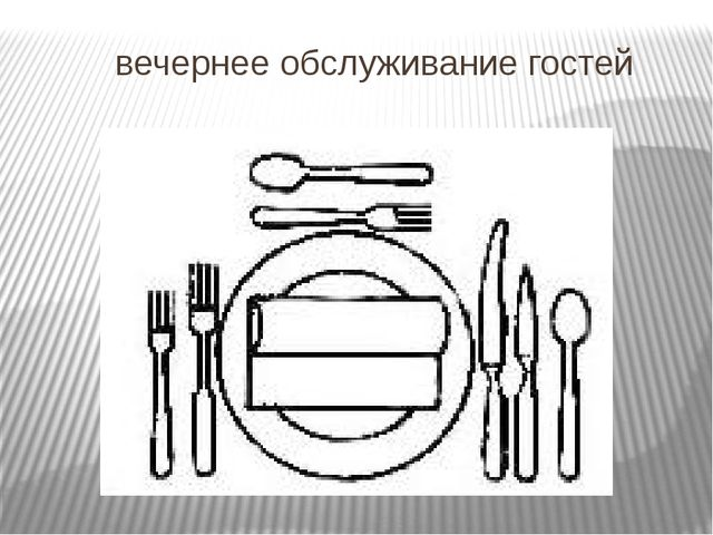 вечернее обслуживание гостей