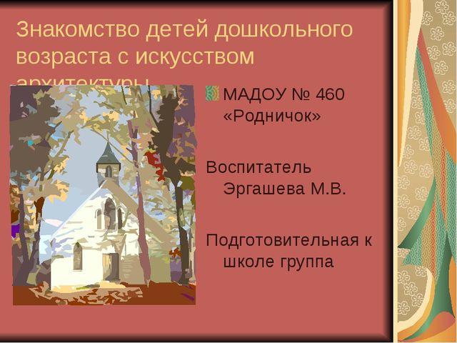 Знакомство детей дошкольного возраста с искусством архитектуры МАДОУ № 460 «Р...