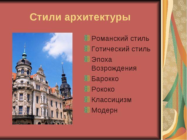 Стили архитектуры Романский стиль Готический стиль Эпоха Возрождения Барокко...