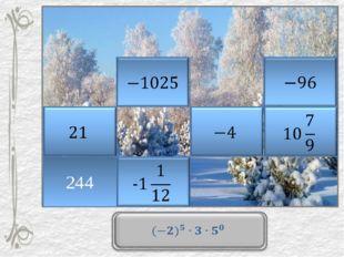 Урок №22 Тема урока: Показательные и степенные функции. Свойства функции Гадж