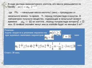 Решая последнее уравнение, мы столкнулись с проблемой записи полученного отве
