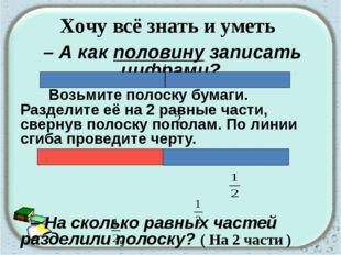 Хочу всё знать и уметь – А как половину записать цифрами? Возьмите полоску бу