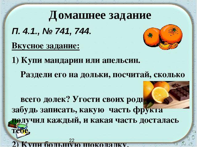 Домашнее задание П. 4.1., № 741, 744. Вкусное задание: 1) Купи мандарин или...