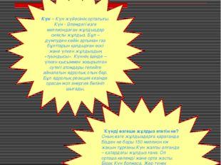 Күн – Күн жүйесінің орталығы. Күн - Әлемдегі өзге миллиондаған жұлдыздар сияқ