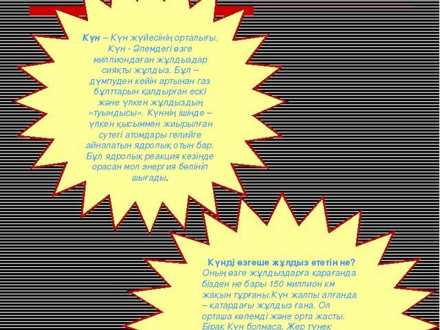 Күн – Күн жүйесінің орталығы. Күн - Әлемдегі өзге миллиондаған жұлдыздар сияқ...