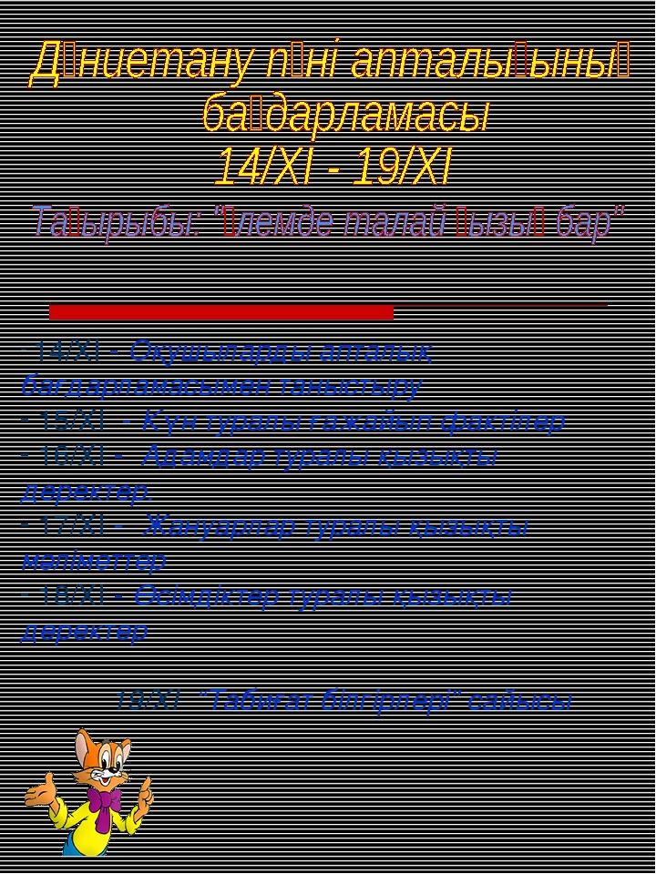 14/ХІ - Оқушыларды апталық бағдарламасымен таныстыру 15/ХІ - Күн туралы ғажа...