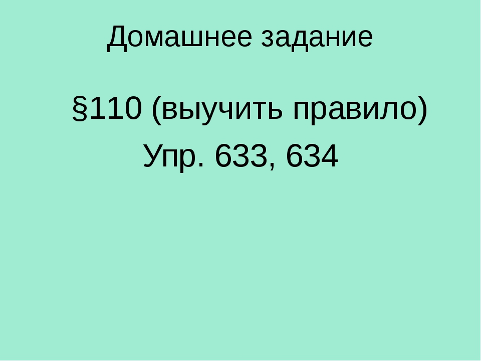 Домашнее задание §110 (выучить правило) Упр. 633, 634