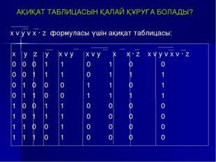 АҚИҚАТ ТАБЛИЦАСЫН ҚАЛАЙ ҚҰРУҒА БОЛАДЫ? x v y v x · z формуласы үшін ақиқат та