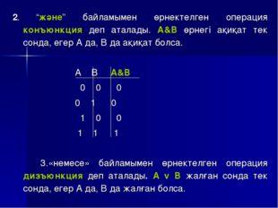 """2. """"және"""" байламымен өрнектелген операция конъюнкция деп аталады. А&B өрнегі"""