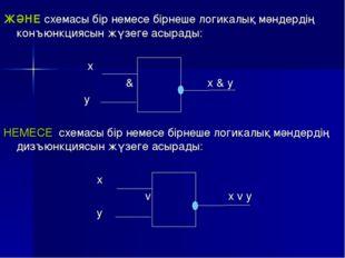 ЖӘНЕ схемасы бір немесе бірнеше логикалық мәндердің конъюнкциясын жүзеге асыр