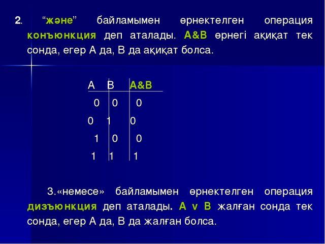 """2. """"және"""" байламымен өрнектелген операция конъюнкция деп аталады. А&B өрнегі..."""