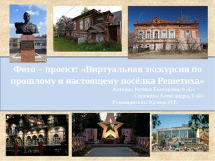 Фото – проект: «Виртуальная экскурсия по прошлому и настоящему посёлка Решети