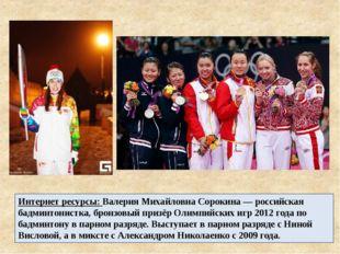 Интернет ресурсы: Валерия Михайловна Сорокина — российская бадминтонистка, бр
