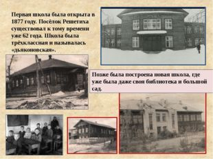 Первая школа была открыта в 1877 году. Посёлок Решетиха существовал к тому вр