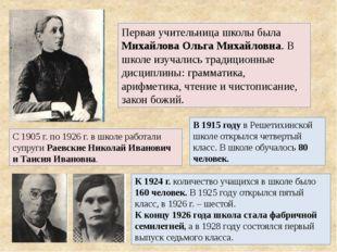 Первая учительница школы была Михайлова Ольга Михайловна. В школе изучались т