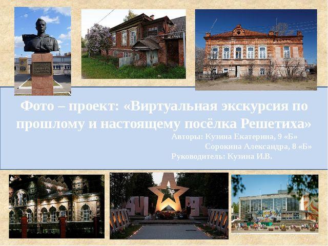 Фото – проект: «Виртуальная экскурсия по прошлому и настоящему посёлка Решети...