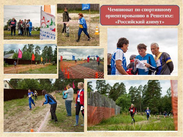 Чемпионат по спортивному ориентированию в Решетихе: «Российский азимут»