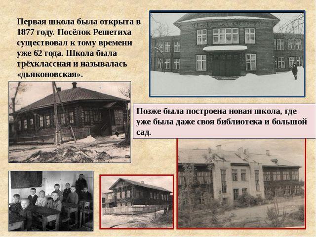 Первая школа была открыта в 1877 году. Посёлок Решетиха существовал к тому вр...