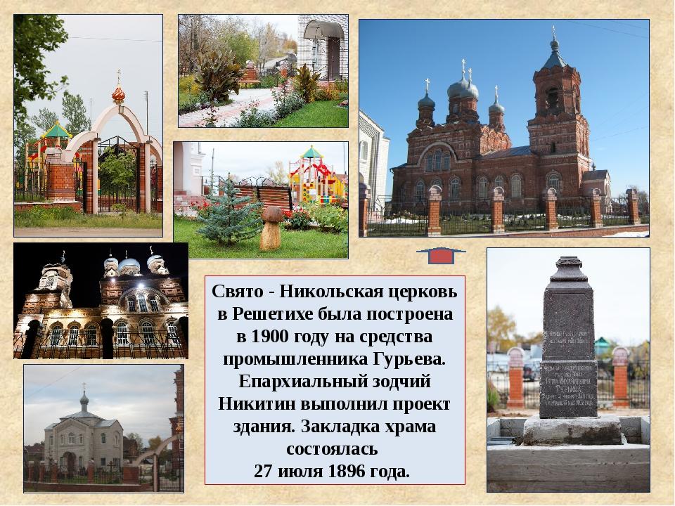 Свято - Никольская церковь в Решетихе была построена в 1900 году на средства...