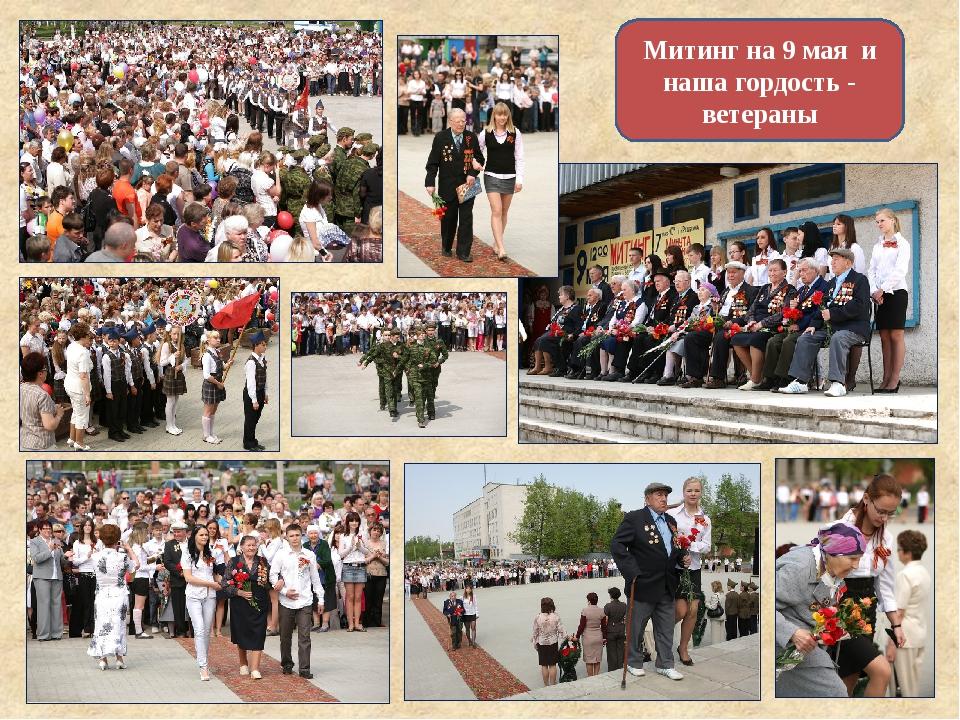 Митинг на 9 мая и наша гордость - ветераны