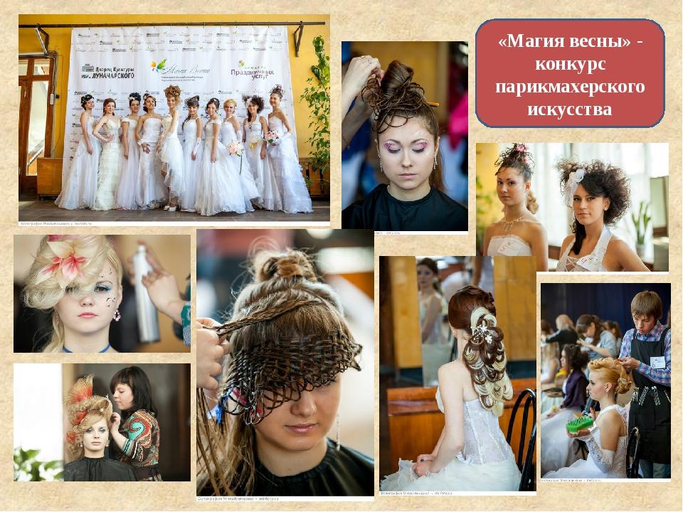 «Магия весны» - конкурс парикмахерского искусства