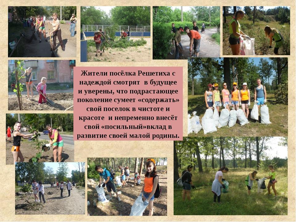 Жители посёлка Решетиха с надеждой смотрят в будущее и уверены, что подрастаю...