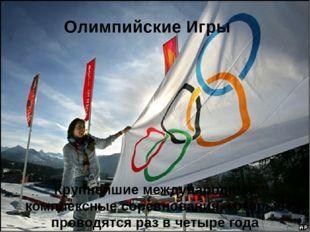 Олимпийские Игры Крупнейшие международные комплексные соревнования, которые п